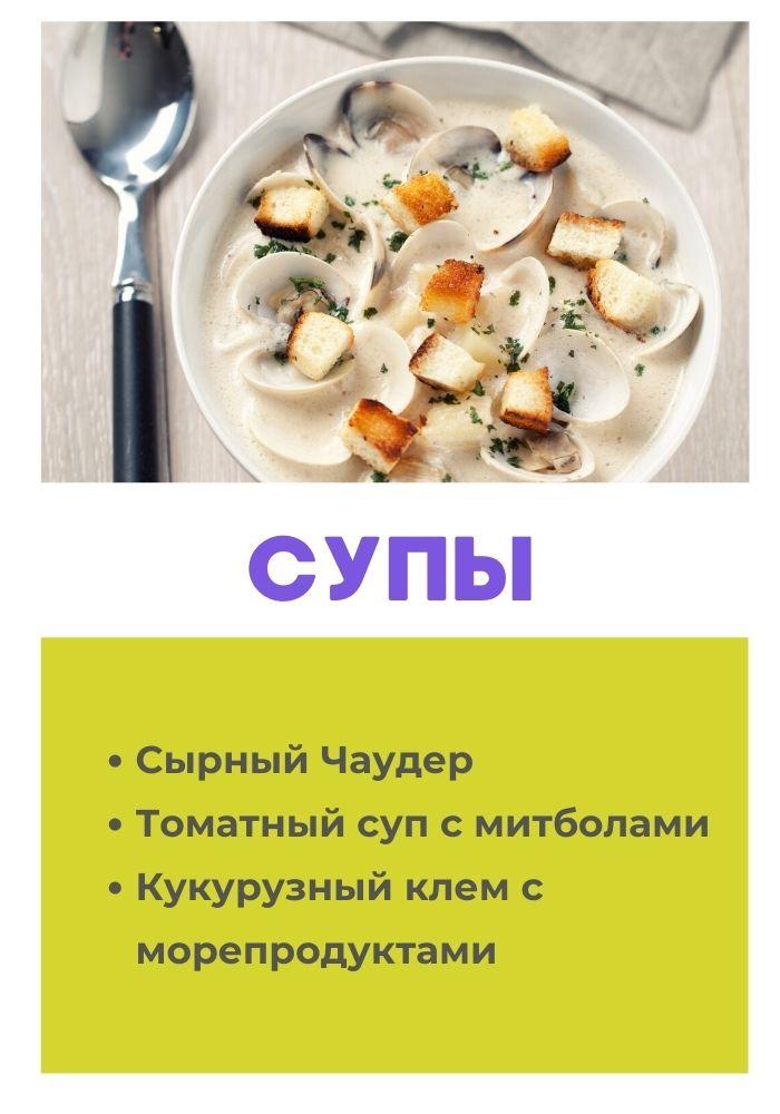 Мастер-класс по Американской кухне онлайн