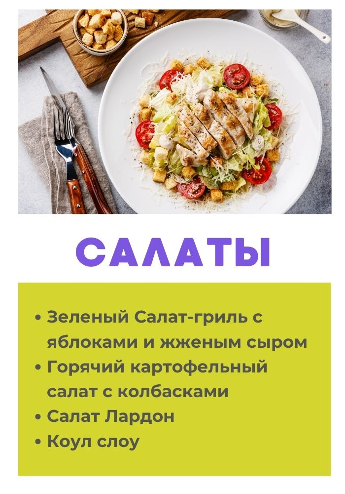 Кулинарный корпоративный мастер-класс Американская кухня онлайн