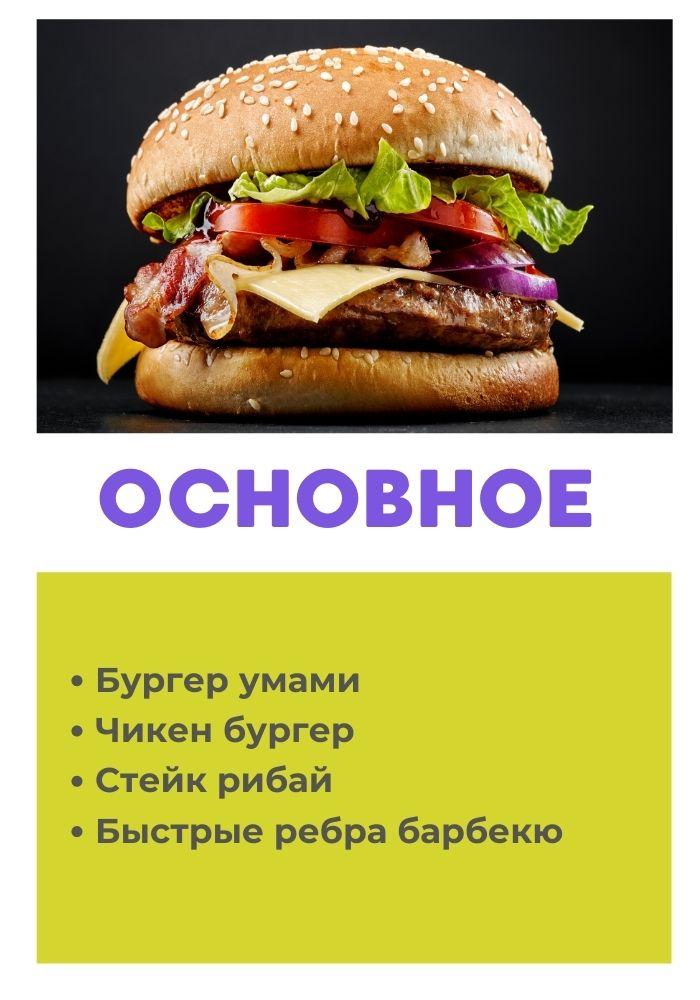 Онлайн корпоратив по приготовлению бургеров