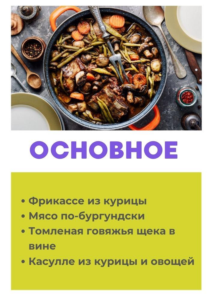 Корпоративный тренинг онлайн в формате кулинарного мастер-класса