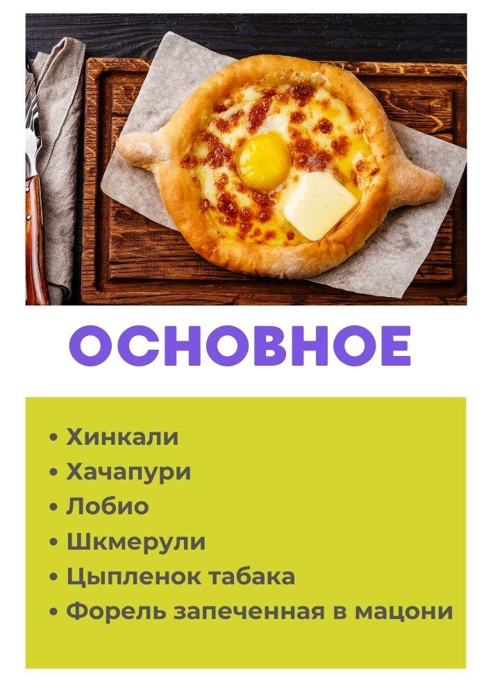 Кулинарный мастер-класс для корпоратива в онлайне