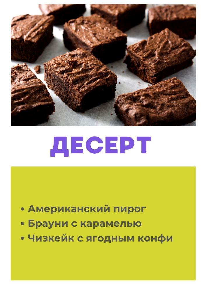 Корпоративный онлайн мастер-класс по десертам